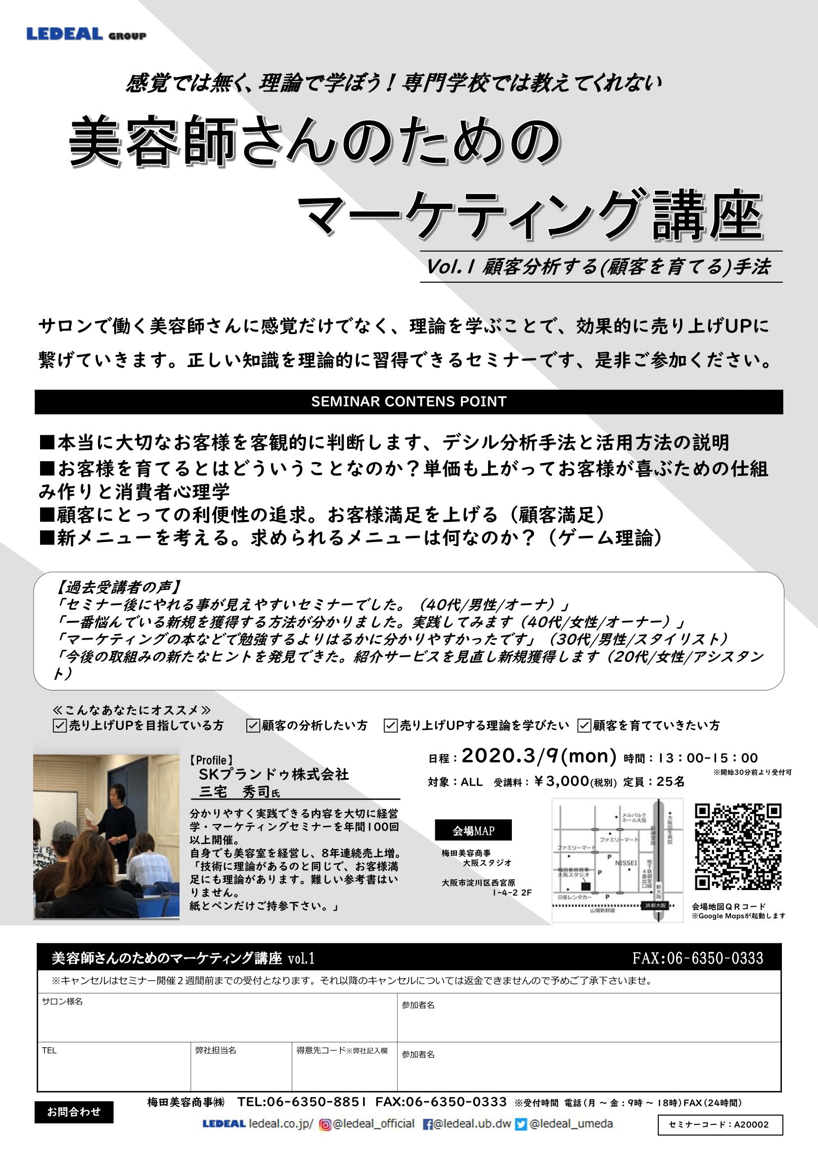 【大阪】美容師さんのためのマーケティング講座 vol.1