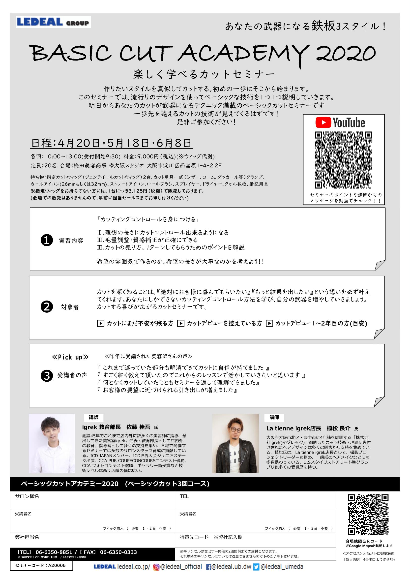 【大阪】BASIC CUT ACADEMY 2020(3回コース)