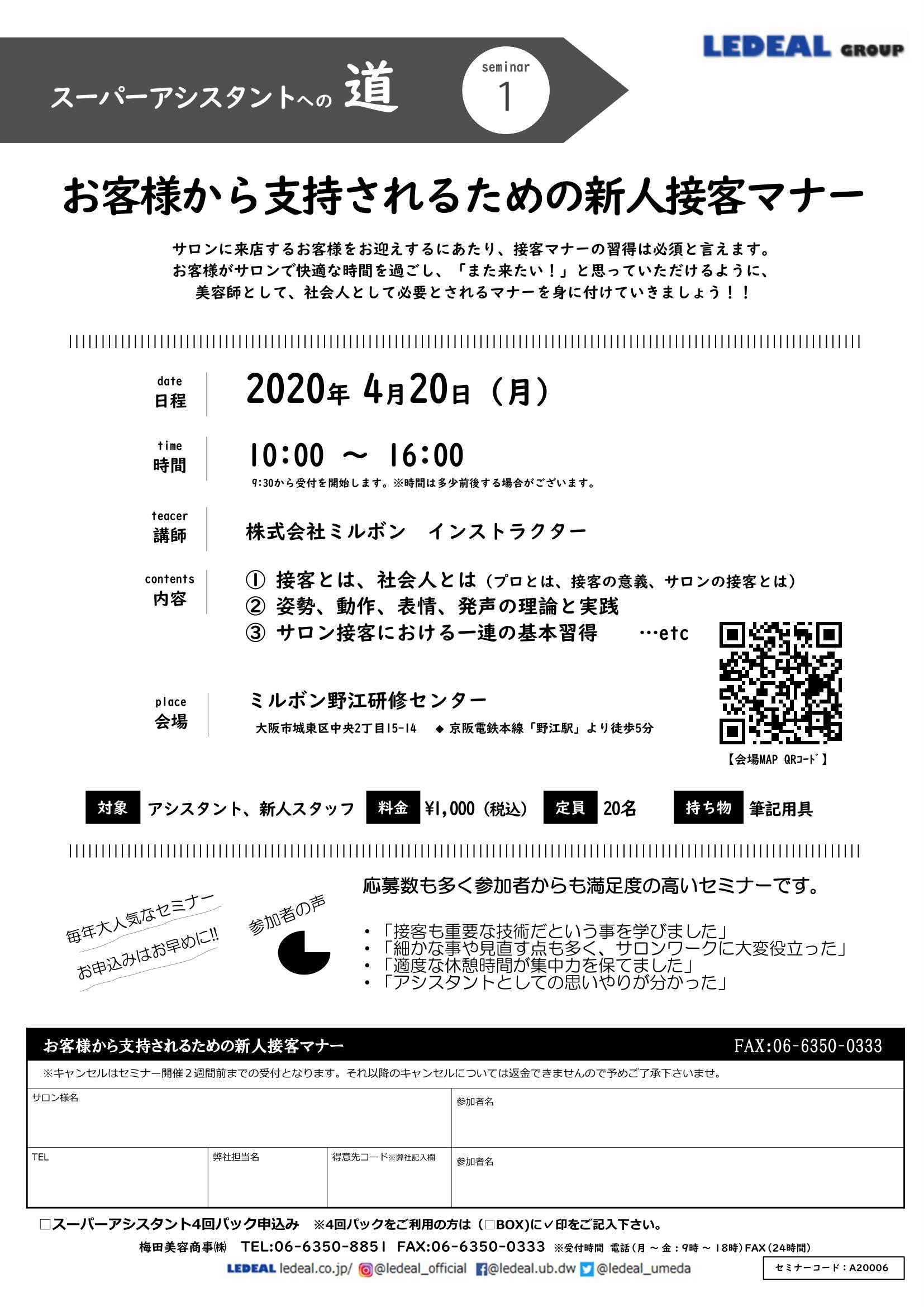 【大阪】スーパーアシスタントへの道「お客様から支持されるための新人接客マナー」