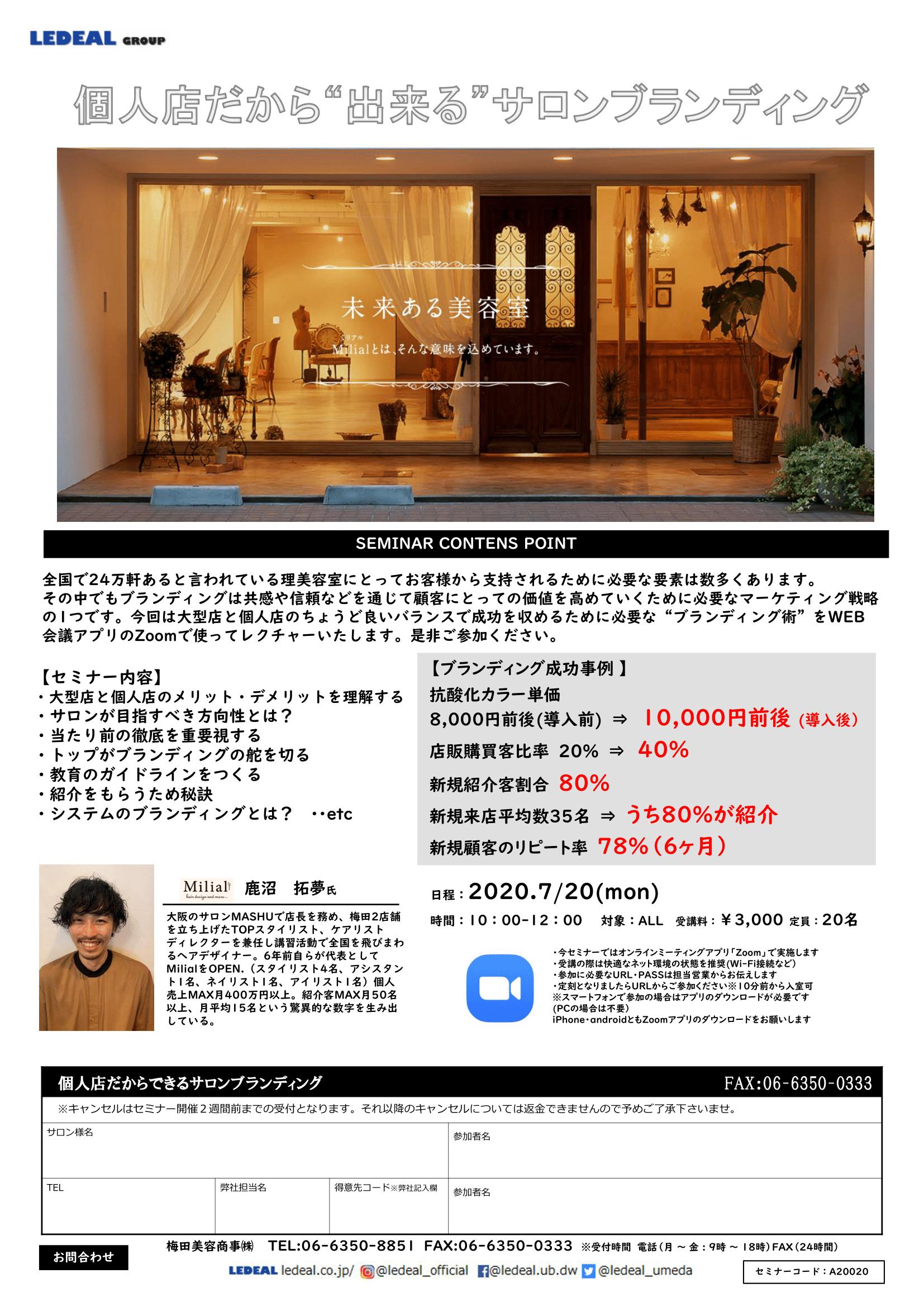 【大阪】WEB開催『 個人店だから出来るサロンブランディング 』
