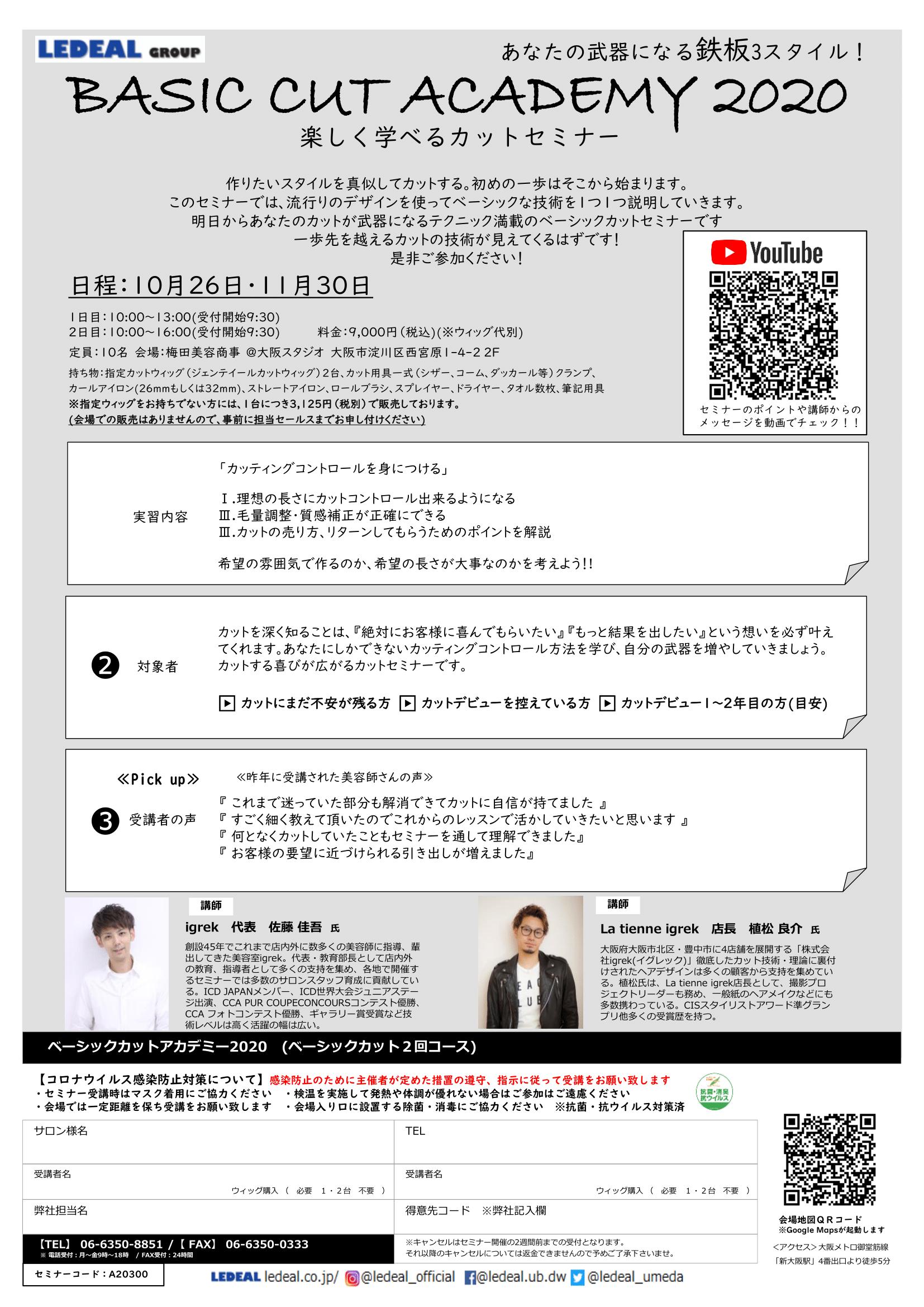 【大阪】BASIC CUT ACADEMY 2020(2回コース)*