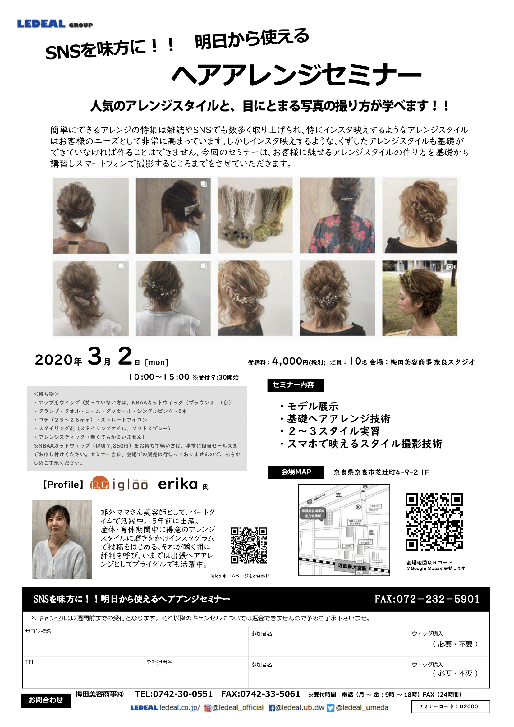 【奈良】SNSを味方に!明日から使えるヘアアレンジセミナー