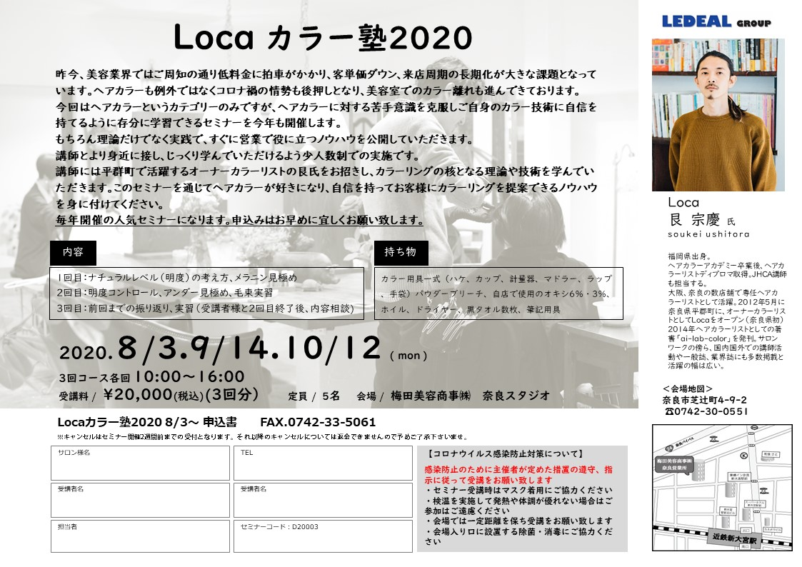 【奈良】Locaカラー塾