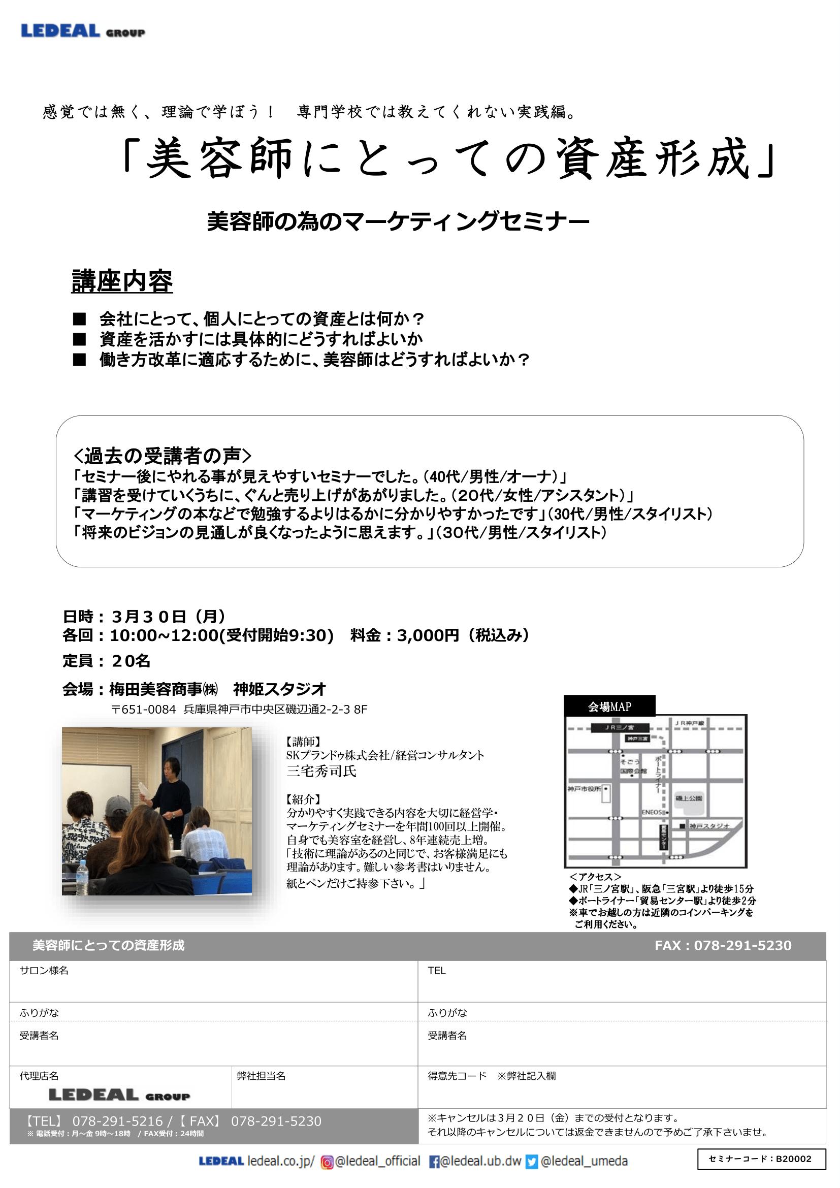 【神戸】「美容師にとっての資産形成」~マーケティングセミナー~