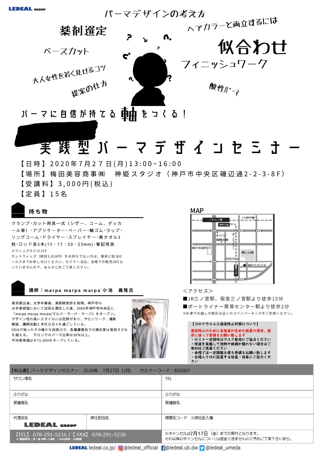 【神戸】実践型パーマデザインセミナー