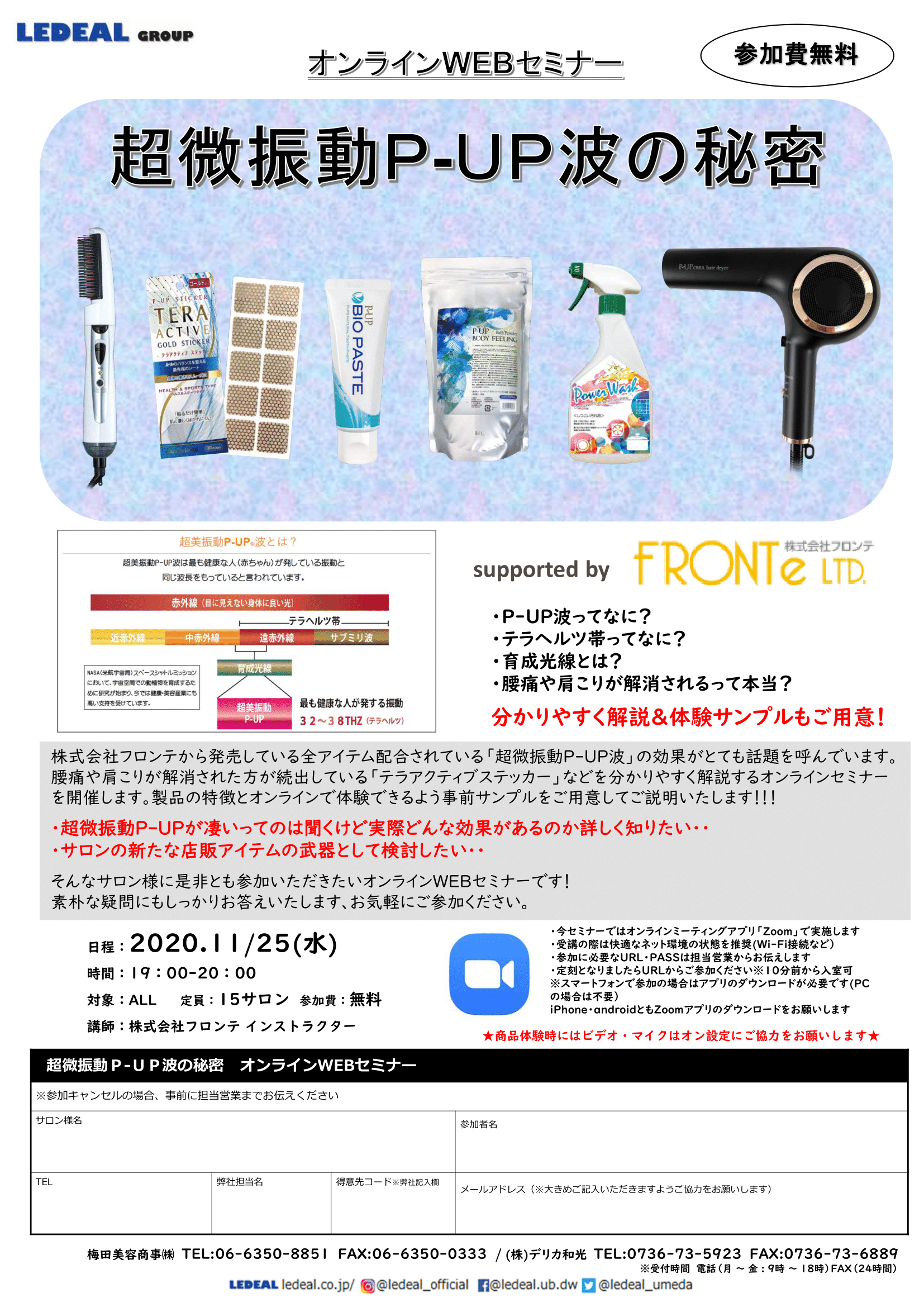 【大阪WEB開催『超微振動P-UP波の秘密 オンラインWEBセミナー』