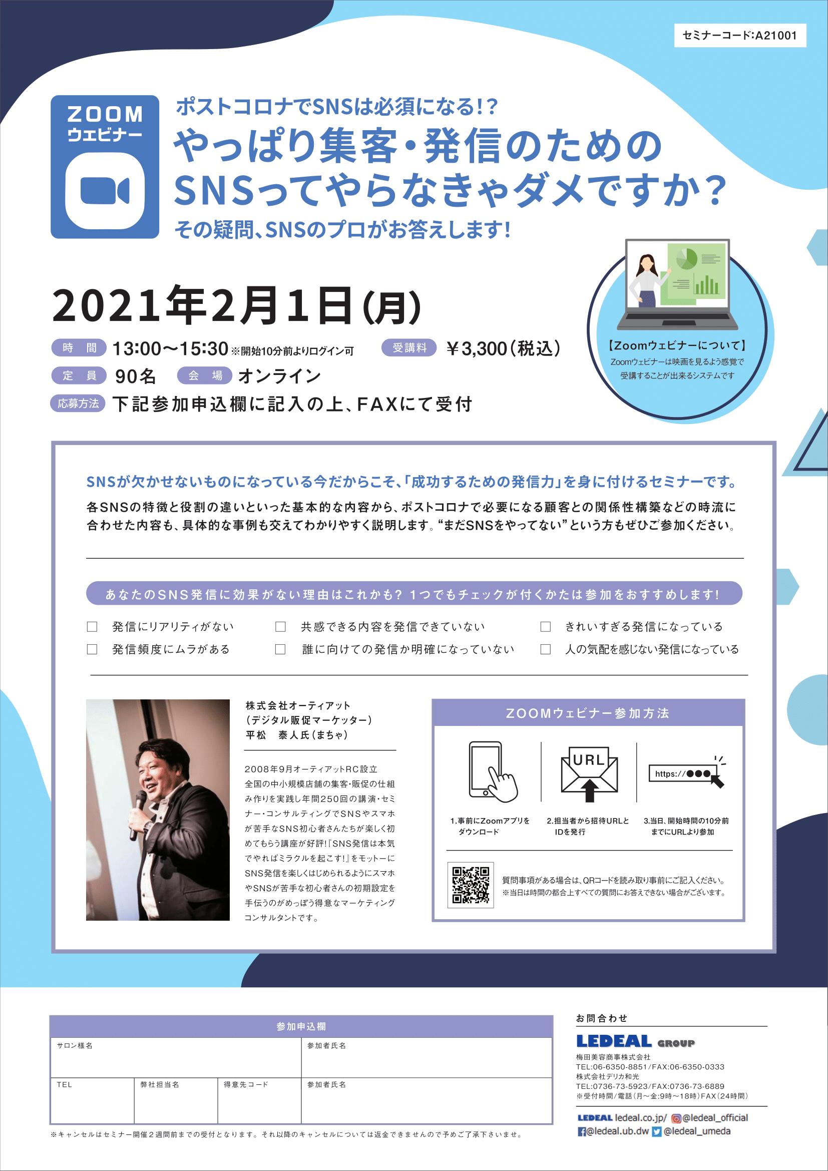 【WEB】WEB開催